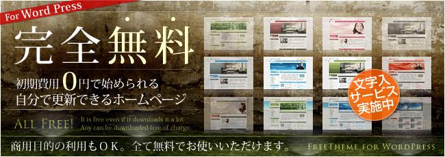 ワードプレス wordpress 無料テーマ 無料テンプレート